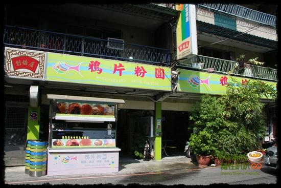 [新北板橋] 鴉片粉圓創始店 @小盛的流浪旅程