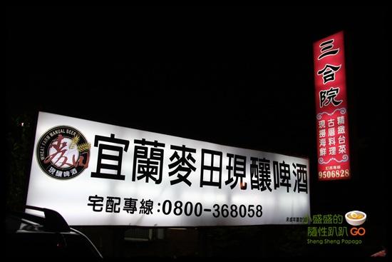 【台南中西區】小金魚泰式小館之還債二部曲 @小盛的流浪旅程
