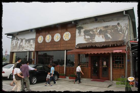 【宜蘭】年年小館之威力十分強大的滷肉飯呀 @小盛的流浪旅程