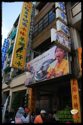 【台南中西區】再訪太陽牌冰品之紅豆牛奶霜/草湖芋頭冰 @小盛的流浪旅程