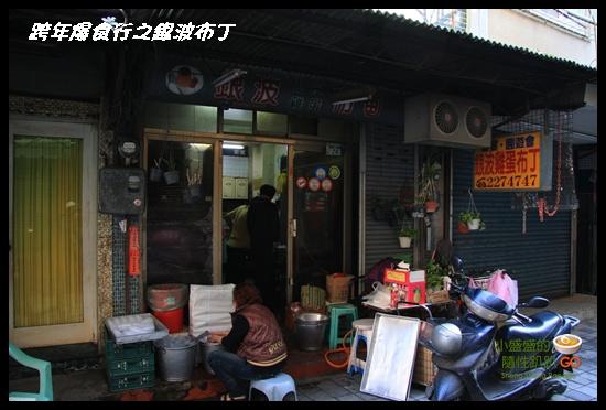 【台南中西區】台南跨年暴食行之銀波布丁(這才是正港銀波老店布丁) @小盛的流浪旅程