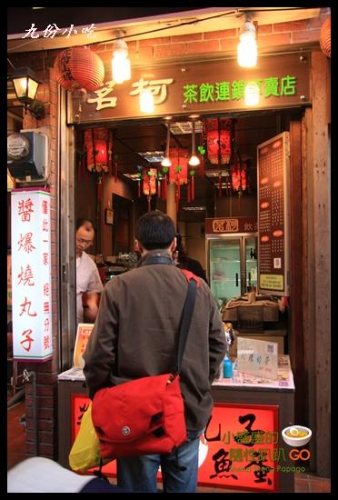 【九份】九份小吃之醬爆燒丸子及九份山豬肉香腸 @小盛的流浪旅程