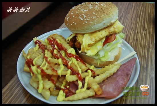 【桃園中壢】捷捷廚房之這真是一個鬼扯的漢堡店XD(已歇業) @小盛的流浪旅程