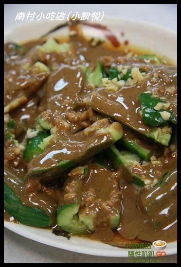 【台北信義區】南村小吃店(小凱悅)之這莫名奇妙的小菜還是第一次吃到 @小盛的流浪旅程