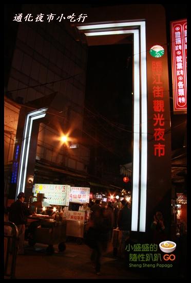 【台北】通化夜市小吃三連擊(大花香腸&石家割包&愛玉之夢遊仙草) @小盛的流浪旅程