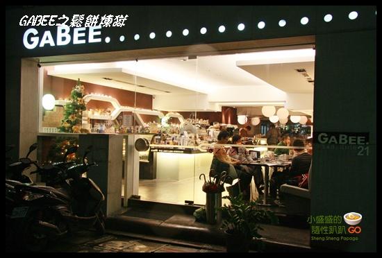 【台北松山】GABEE之鬆餅煉獄 @小盛的流浪旅程