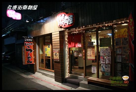 【台北東區、永康街】N訪樂麵屋之各式拉麵大募集 @小盛的流浪旅程