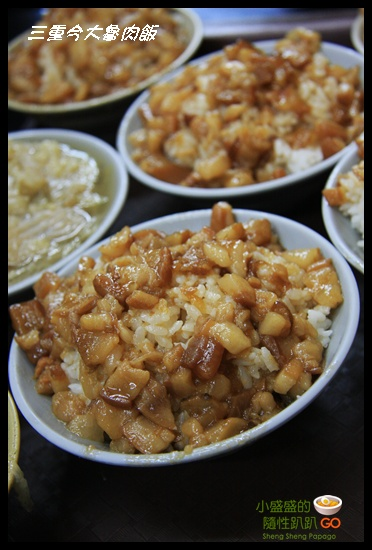 【台北三重】今大魯肉飯 @小盛的流浪旅程