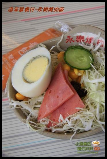 [台南中西區] 永樂燒肉飯之第一次吃燒肉飯配沙拉XD @小盛的流浪旅程