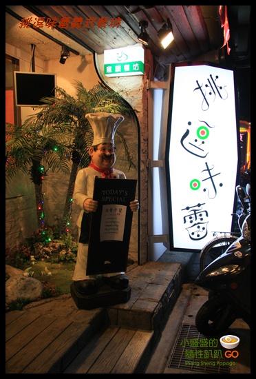 【台北公館】挑逗味蕾意識餐坊之創意麵疙瘩料理好威呀(已歇業) @小盛的流浪旅程