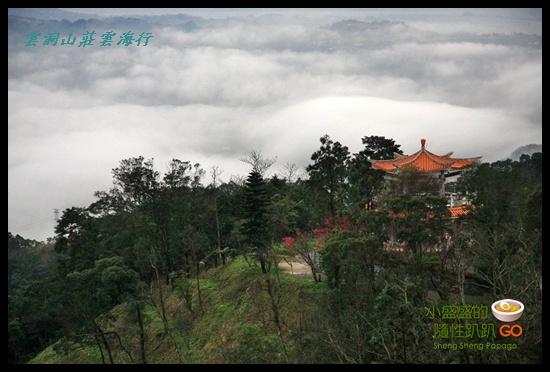 【苗栗三義】雲洞山莊雲海漫遊之不必到阿里山也看的到雲海 @小盛的流浪旅程