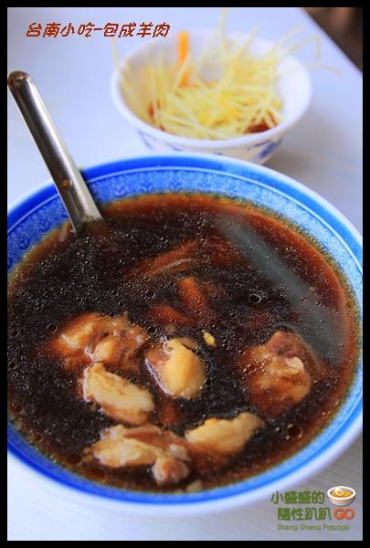 【台南中西區】包成羊肉(早餐就喝羊肉湯會不會太補了) @小盛的流浪旅程