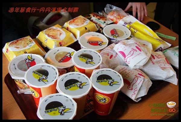 [台南] 過年暴食行之丹丹漢堡全制霸XD @小盛的流浪旅程