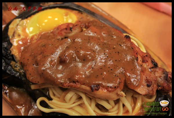 【台南東區】平價好吃量又多的大亨牛排 @小盛的流浪旅程