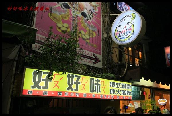 【台北師大夜市】好好味冰火菠蘿油、港式燉蛋塔 @小盛的流浪旅程