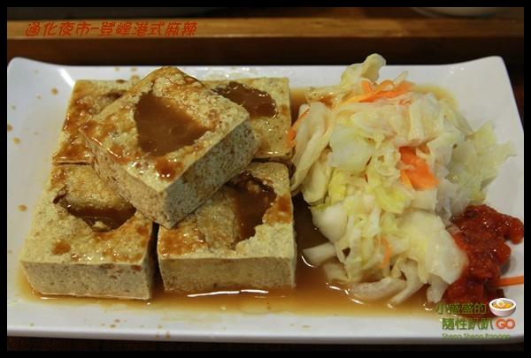 【台北通化夜市】登豐港式麻辣鍋(近期內除鍋饕之外最喜歡的鍋物料理) @小盛的流浪旅程