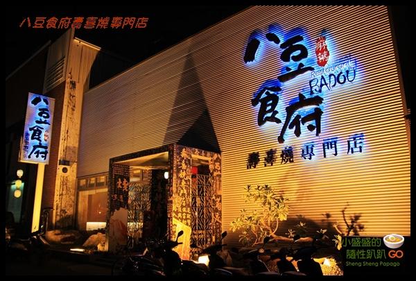 【台中南屯】八豆食府壽喜燒專門店 @小盛的流浪旅程