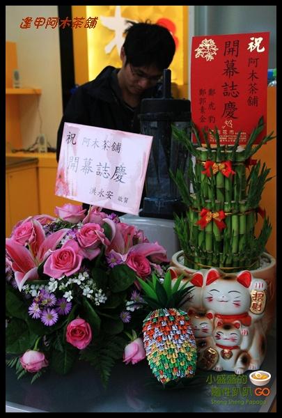 【桃園平鎮】逢甲阿木茶舖(文化店)這間店的飲料會不會太詭異了些XD(已歇業) @小盛的流浪旅程