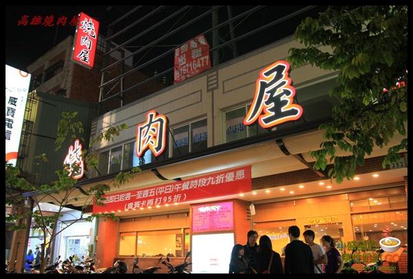 【高雄三民】燒肉屋燒肉、涮涮鍋、拌飯吃到飽 @小盛的流浪旅程