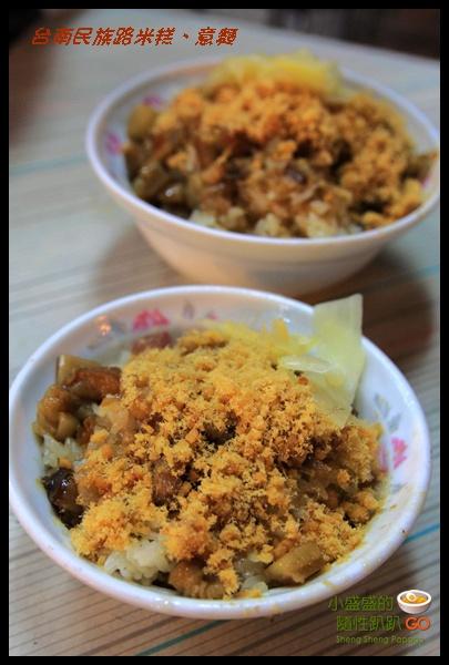 【台南中西區】民族路意麵、米糕(無名的小店威力才強呀) @小盛的流浪旅程