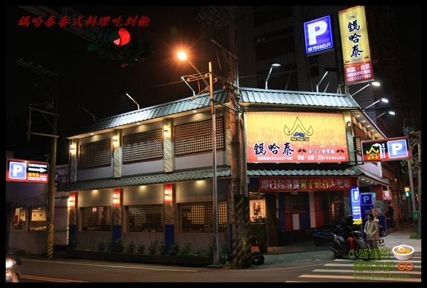 【桃園】鎷哈泰泰式主題餐廳之泰式料理吃到飽(已歇業) @小盛的流浪旅程