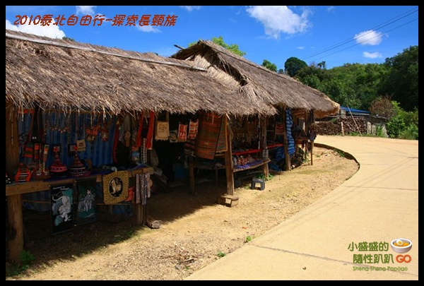【泰國清萊】Long Neck Village Yapa長頸族秘境探索 @小盛的流浪旅程