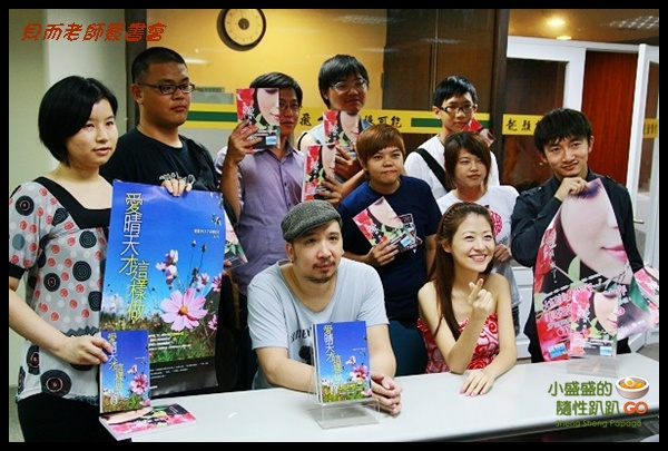 【活動】7/24貝兒老師簽書會(7/31還有一場在微風廣場5F紀伊國屋書店) @小盛的流浪旅程