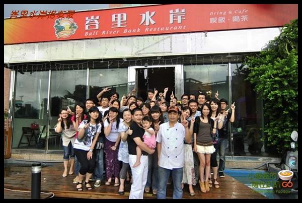 【桃園楊梅】峇里水岸(六月大口瘋食客格友聚)(已歇業) @小盛的流浪旅程