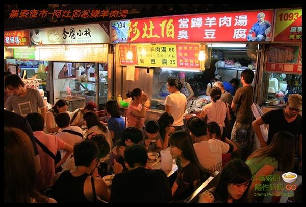 【宜蘭羅東】羅東夜市排隊排到鬼扯的阿灶伯當歸羊肉湯 @小盛的流浪旅程