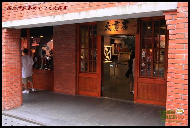 【宜蘭五結】國立傳統藝術中心-大霹靂(為這次霹靂火災表示哀悼XD) @小盛的流浪旅程