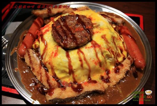 【台北公館】銀咖哩 爆量的富士山咖哩 @小盛的流浪旅程