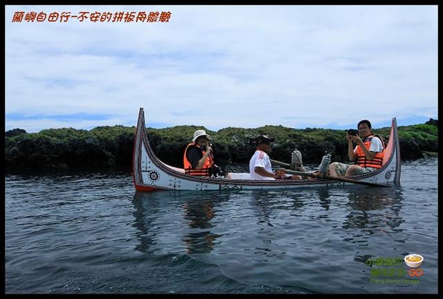 【台東蘭嶼】完全沒安全感的拼板舟初體驗(不安的感覺全來自於…) @小盛的流浪旅程