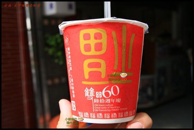 [台南中西區] 古早味懷舊紅茶-雙全紅茶 @小盛的流浪旅程