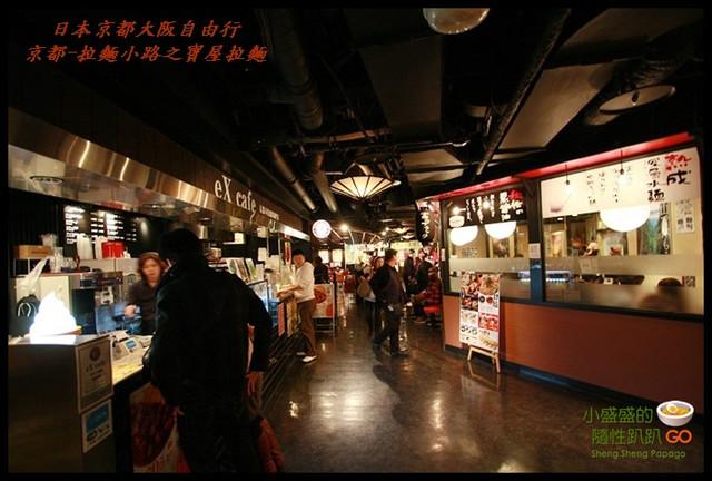 【日本京都】拉麵一級戰區-拉麵小路之宝屋拉麵 @小盛的流浪旅程