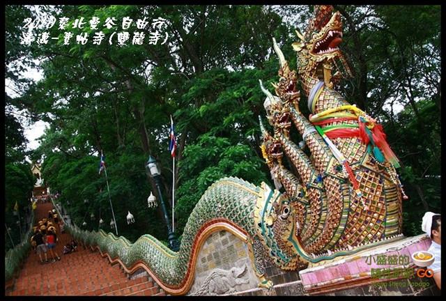 【泰國清邁】清邁絕佳避暑聖地-素帖寺  但請記得油要先加滿XD @小盛的流浪旅程