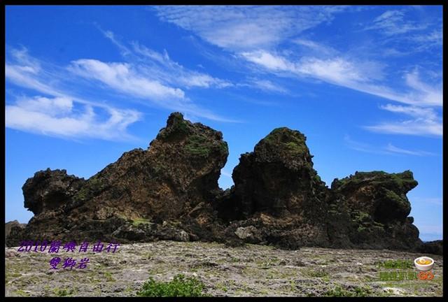 【台東蘭嶼】自然景觀  蘭嶼的奇岩怪石 @小盛的流浪旅程