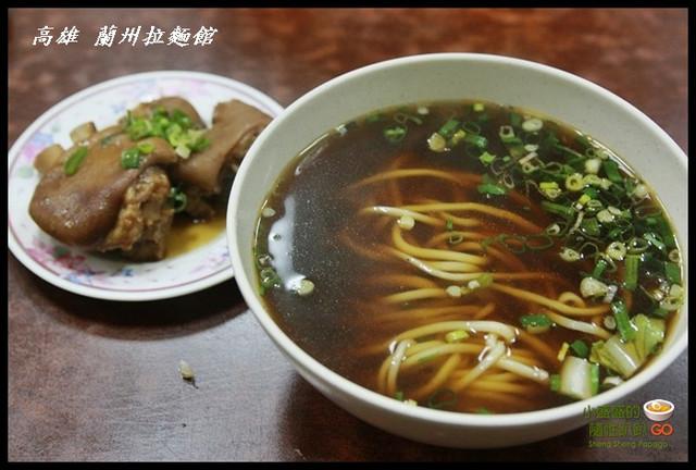 【高雄苓雅】睽違八年的滋味 – 蘭州拉麵店 @小盛的流浪旅程