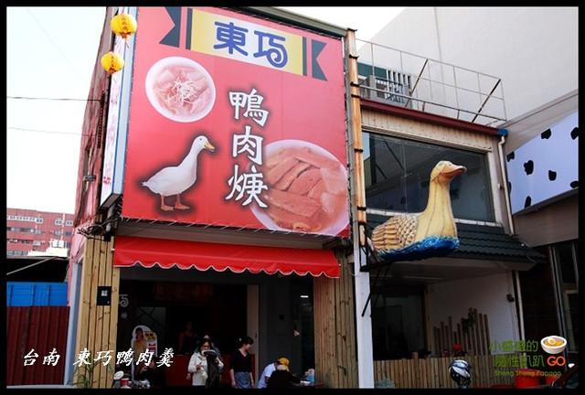 [台南中西區] 武廟旁的美食 – 東巧鴨肉羹 @小盛的流浪旅程