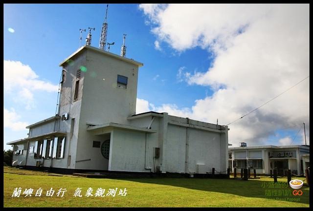 【台東蘭嶼】氣象觀測站  小白犬的故事 @小盛的流浪旅程
