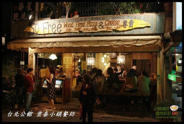 [台北中正] 捷運公館站 雲泰小鎮餐坊(公館店)泰式料理主題餐廳 @小盛的流浪旅程