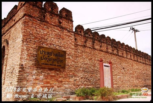 【泰國清邁】M.D. House & 清邁古城 @小盛的流浪旅程