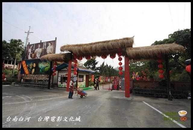 【台南白河】極度富含文化氣息  台灣電影文化城 @小盛的流浪旅程