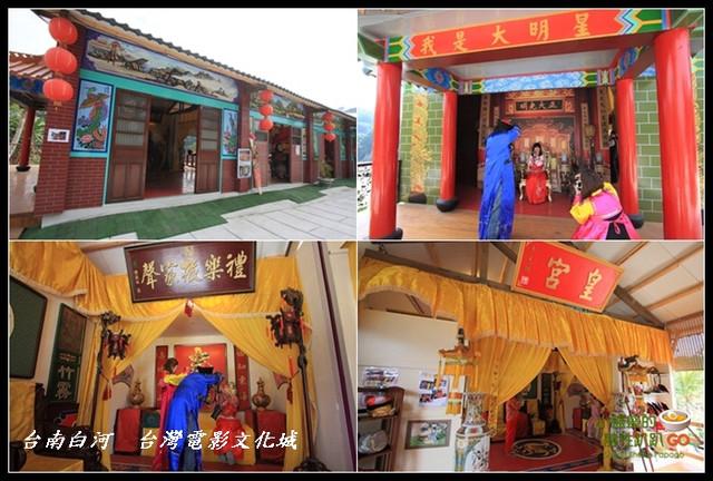 【台南白河】台灣電影文化城之古裝角色扮演篇 @小盛的流浪旅程