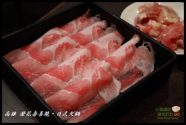 【高雄苓雅】澄花壽喜燒‧日式火鍋 – 如果怕人吃就不要號稱吃到飽呀XD @小盛的流浪旅程