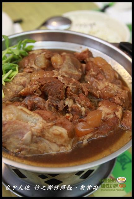 【台中大坑】竹之鄉竹筒飯、耎骨肉  耎骨肉真的非常的特別 @小盛的流浪旅程