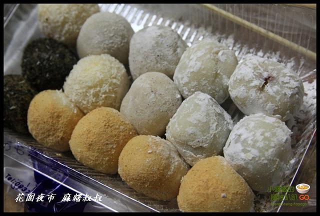 [台南花園夜市] 口味多樣又特別的麻糬叔叔 @小盛的流浪旅程