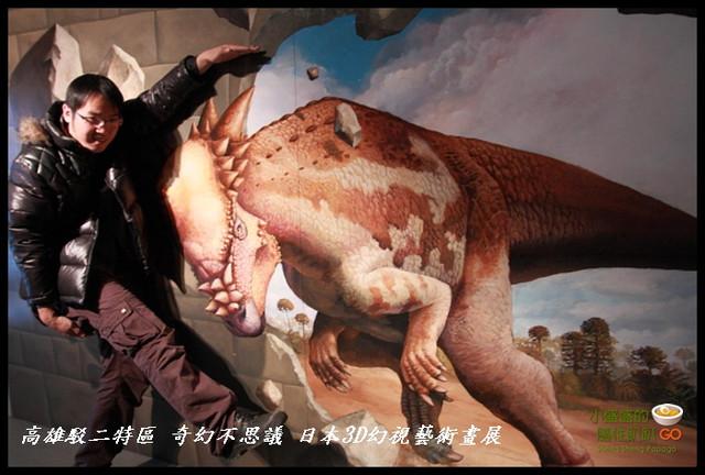 【高雄鹽埕】駁二特區 奇幻不思議 日本3D幻視藝術畫展 @小盛的流浪旅程