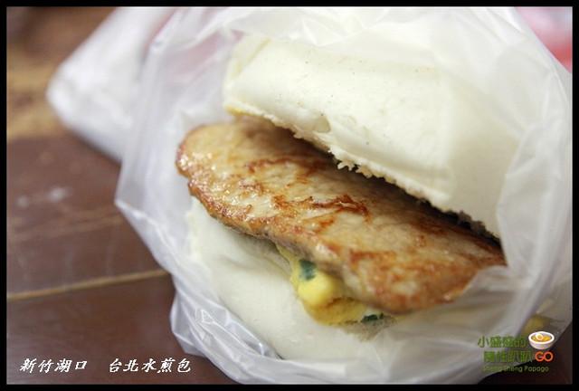 【新竹湖口】台北水煎包  早餐就是要爆血管呀XD(已歇業) @小盛的流浪旅程