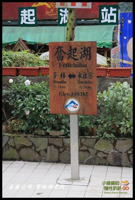 【嘉義竹崎】奮起湖老街  懷舊日式風情建築 @小盛的流浪旅程
