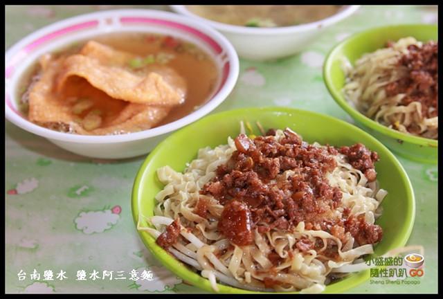 [台南鹽水] 塩水阿三意麵  終於吃到全台灣都看得到的鹽水意麵 @小盛的流浪旅程